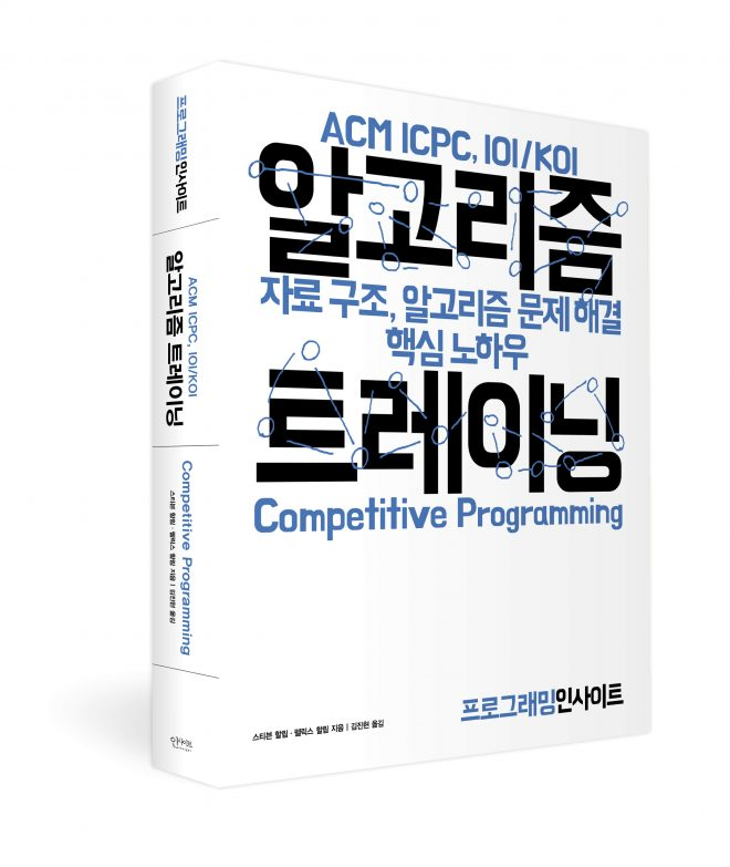 Competitive Programming Book